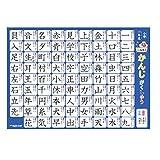 おふろポスター小学校1年生漢字 学習