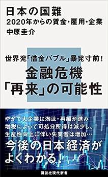 [中原圭介]の日本の国難 2020年からの賃金・雇用・企業 (講談社現代新書)