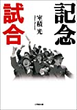記念試合 (小学館文庫)
