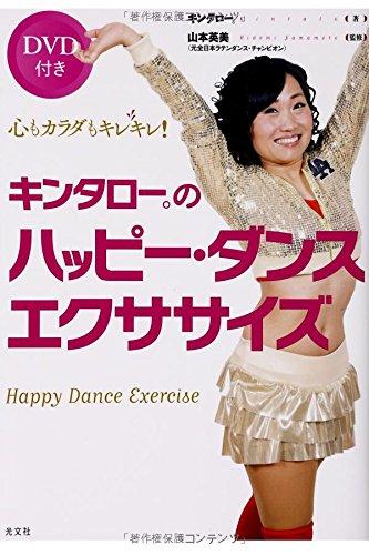 キンタロー。 【DVD付き】キンタロー。のハッピー・ダンスエクササイズ~心もカラダもキレキレ!