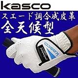 キャスコ スエード調合成皮革全天候対応【TK113】 WH 23