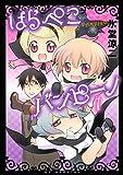 はらぺこバンピーノ 1 (花とゆめコミックス)