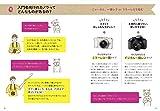 カメラ1年生  デジタル一眼カメラ編 (たのしいカメラ学校の教科書) 画像