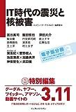 IT時代の震災と核被害 第三部~複合震災とITの可能性~ (インプレス選書)