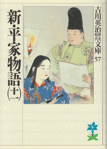 新・平家物語(十一) (吉川英治歴史時代文庫)の詳細を見る
