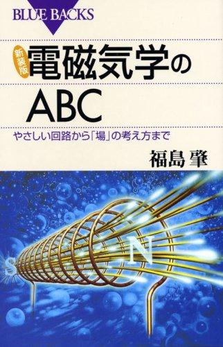 新装版 電磁気学のABC―やさしい回路から「場」の考え方まで (ブルーバックス)の詳細を見る