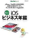 iOSビジネス年鑑 iPhone/iPad導入の成功事例と 最新の企業向けサービス、 そして仕事に役立つApple活用 (アイオーエスビジネスネンカン)