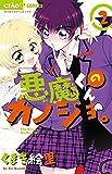 悪魔くんのカノジョ。 2 (ちゃおコミックス)