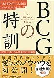 BCGの特訓 成長し続ける人材を生む徒弟制 (日経ビジネス人文庫)