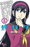 姉ログ 5 (少年サンデーコミックス)