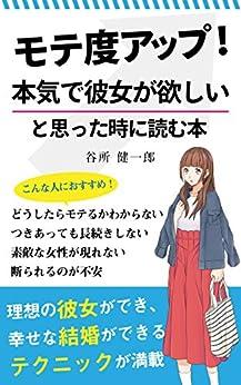 [谷所 健一郎]のモテ度アップ!本気で彼女が欲しいと思った時に読む本