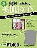 美的×sisley 美肌BOX