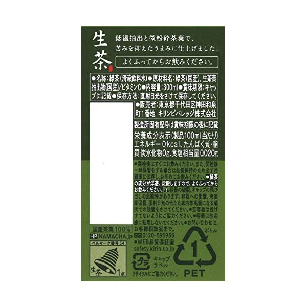 キリン 生茶の紹介画像12