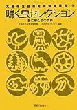 鳴く虫セレクション (大阪市立自然史博物館叢書)