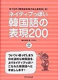 ゆうきの「韓国語表現力向上委員会」発! ネイティブっぽい韓国語の表現200【CD付き】