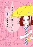 きみが心に棲みついた(1) (KCデラックス Kiss)
