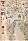茶ノ道廃ルベシ