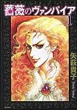 薔薇のヴァンパイア / 矢萩 貴子 のシリーズ情報を見る