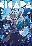 CICADA(3) (ビッグコミックス)