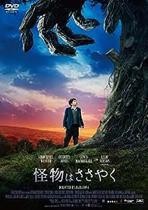 怪物はささやく [DVD]