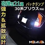 激明21連LEDバックランプ★ZVW30系プリウス前期/後期対応★発光色ホワイト【メガLED】