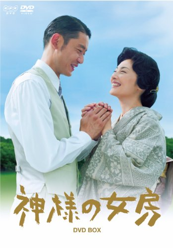 神様の女房DVD-BOX【DVD】