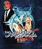 ファンタズムII 最終版 デジタルリマスター[Blu-ray/ブルーレイ]