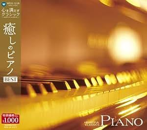 心を満たすクラシック 6癒しのピアノ BESTHEARTFUL CLASSICS (6) PIANO