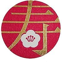 結婚式の招待状や引き出物に♪ 寿シール 金色箔押し (100枚入)【k-015】