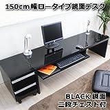 ローデスク 2点セット 鏡面仕上げ パソコンデスク 書斎机 座卓 (ブラック)