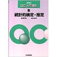 統計的検定・推定 (QC入門講座)