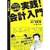 実践!会計入門―ビジネス漫画