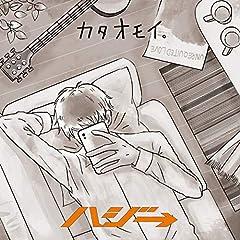 僕らの生きる勇気。 feat. MAYA♪ハジ→のCDジャケット