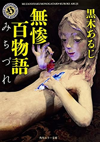 無惨百物語 みちづれ (角川ホラー文庫)