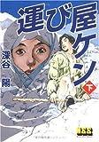 運び屋ケン―Ken the Sweeper―(下) (マンガショップシリーズ)
