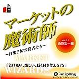 [オーディオブックCD] マーケットの魔術師 ~日出る国の勝者たち~ Vol.41 (<CD>)