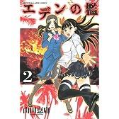エデンの檻(2) (講談社コミックス)