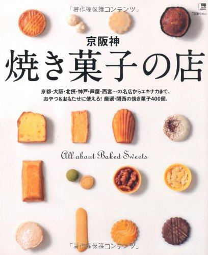 京阪神焼き菓子の店―All about baked sweets (えるまがMOOK)の詳細を見る