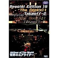 世界のエアライナー Special Edition 15 The Cockpit Takeoff-2
