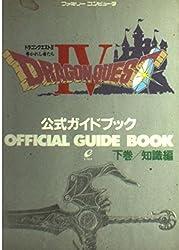 ドラゴンクエスト4 導かれし者たち 公式ガイドブック〈下巻 知識編〉 (ドラゴンクエスト公式ガイドブックシリーズ)