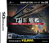 D3PUBLISHER SIMPLEシリーズ SIMPLE DS シリーズ SIMPLE DSシリーズVOL.20 THE戦艦 NTR-P-A6XJの画像