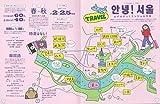 Seoul guide 24H 画像