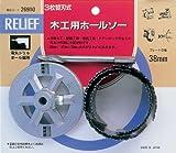 リリーフ(RELIFE) 木工用ホールソー 3枚替刃式 38mm巾 26910