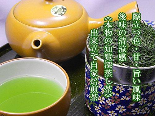 お茶の樋之口園 全国茶品評会1等農園の《鹿児島茶》知覧茶-後岳-特上深むし茶100g【新茶】