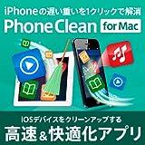 PhoneClean 5 PRO for Mac 1ライセンス 【iPhone/クリーンアップ/ジャンクファイル・キャッシュ削除/個人情報保護】 ダウンロード版