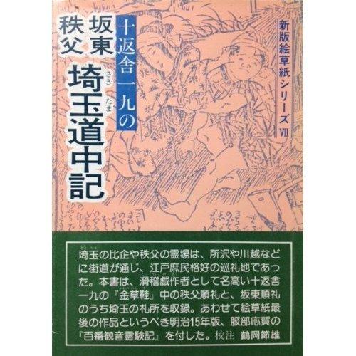 十返舎一九の 坂東 秩父 埼玉道中記 (新版絵草紙シリーズ (7))