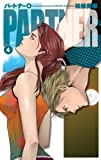 PARTNER4 (C★NOVELSファンタジア)