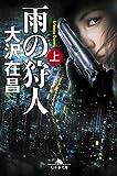 雨の狩人(上) (幻冬舎文庫)