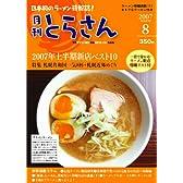 日本初のラーメン情報誌 月刊とらさん 2007年 8月号