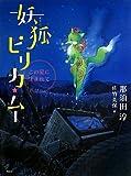 妖狐ピリカ・ムー: この星に生まれて